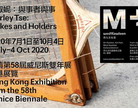 Shirley Tse: Stakes and Holders exhibition at M+ Pavilion: July 1-October 4