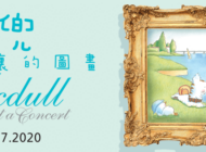 Hong Kong Sinfonietta: McDull. Pictures At A Concert: July 24-26
