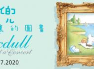 Hong Kong Sinfonietta: McDull. Pictures At A Concert: July 24-26