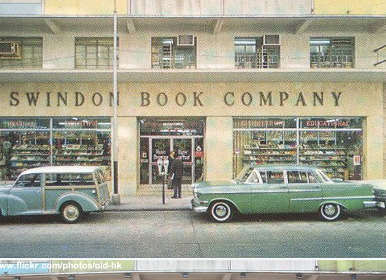 Swindon Book Co (2)