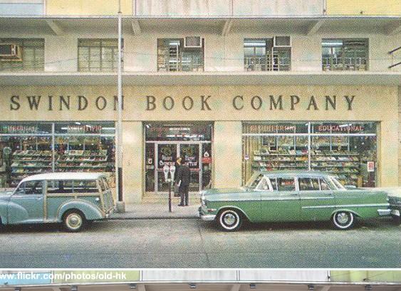 Swindon Book Co (2)