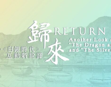 Online exhibitions at the Hong Kong Maritime Museum