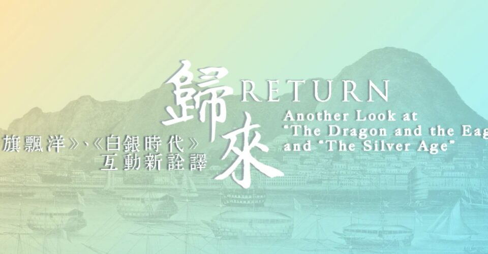 Return Exhibition Website Cover