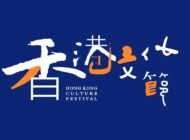 The Hong Kong Culture Festival: September 21-February 8