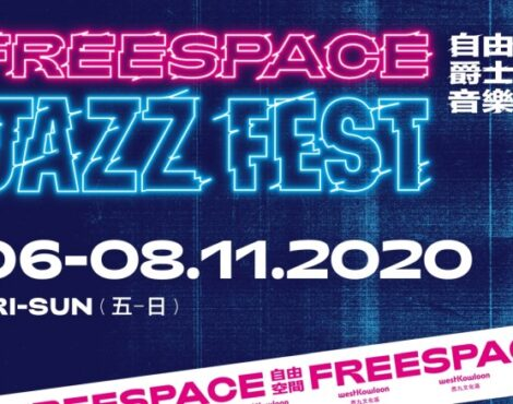 Freespace Jazz Fest at West Kowloon Cultural District: November 6-8