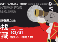 Halloween Treasure Hunt at HK Maritime Museum: October 31