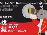 Halloween Treasure Hunt at HK Maritime Museum: October 31