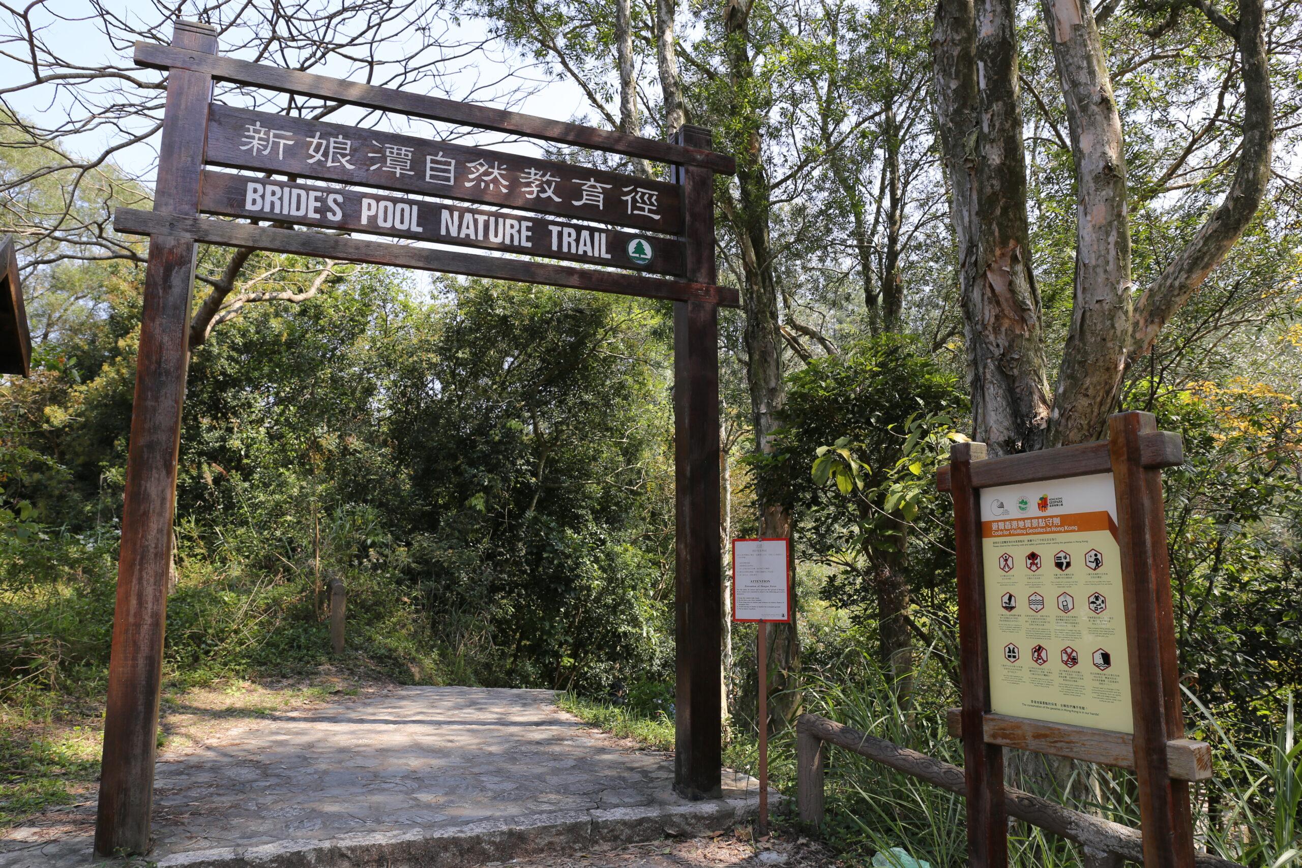 Bride's_Pool_Nature_trails_Entrance