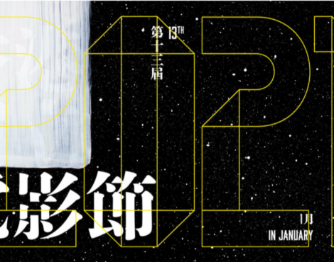 13th Hong Kong Independent Film Festival: Through January 30