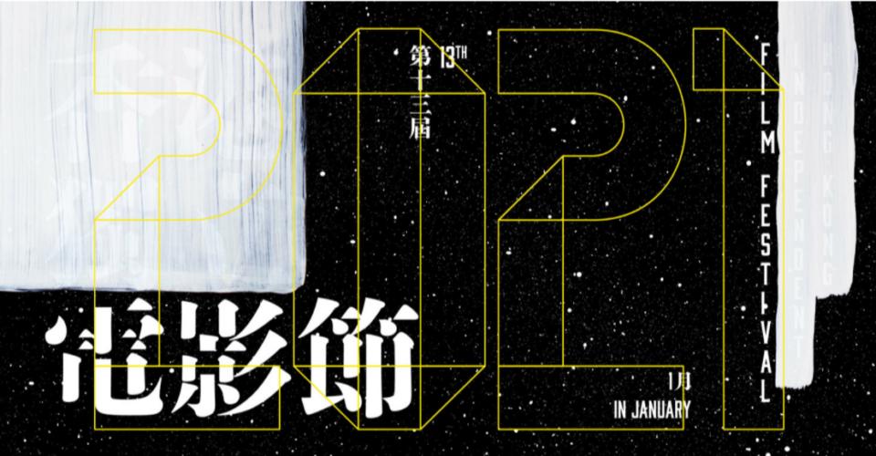 hk independent film festival