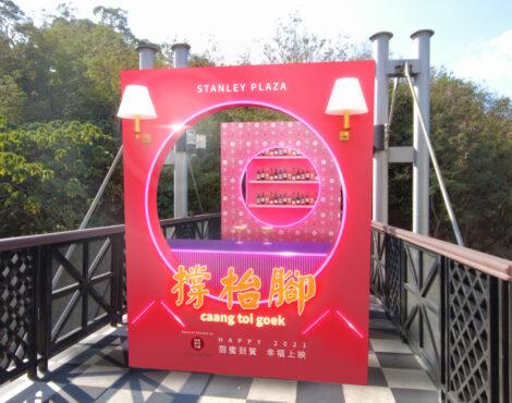 Stanley Plaza Gets Festive for CNY & Valentine's Day