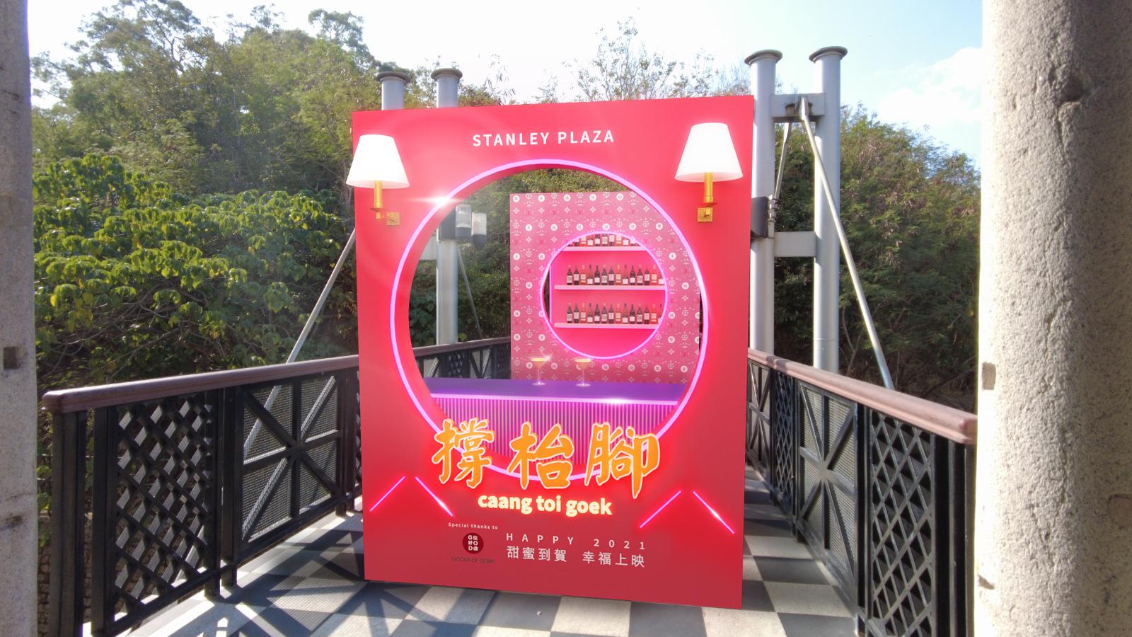 stanley plaza installation