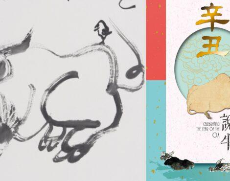 在Cuhk Art Museum庆祝牛的年份:到5月31日
