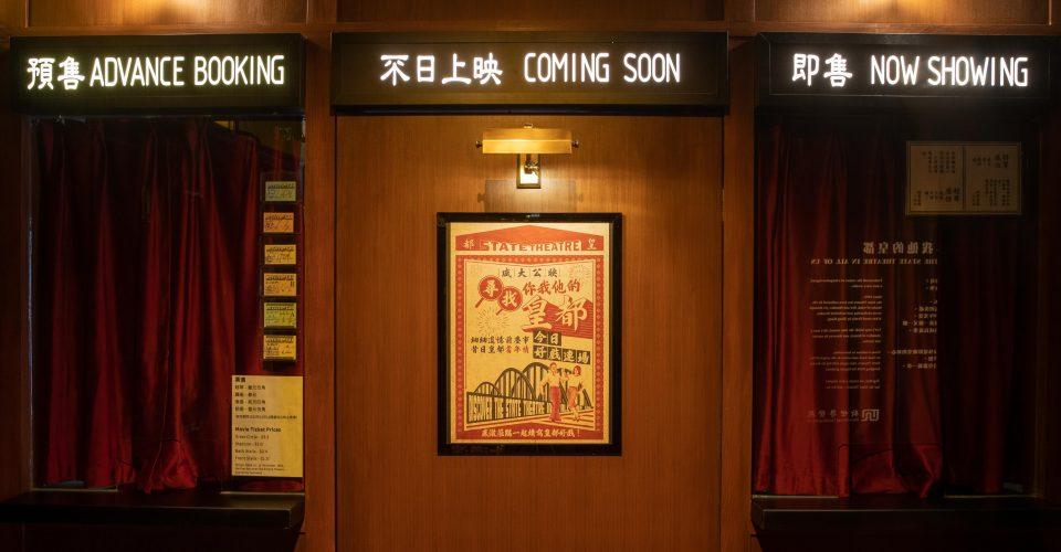 state theatre (1)