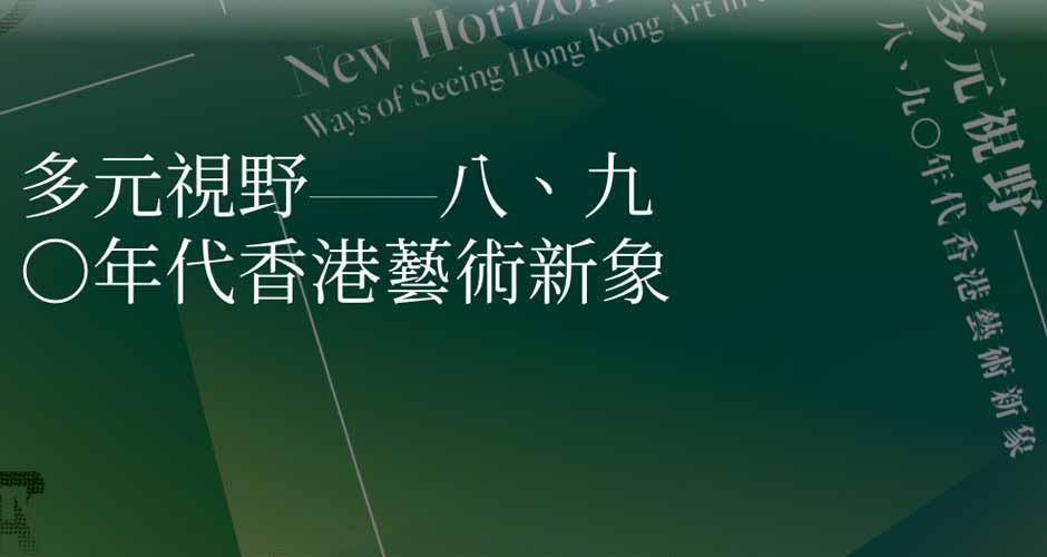 new_horizon hkmoa