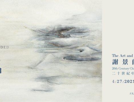 Check Out the Art and Inspiration of Lalan at Asia Society Hong Kong