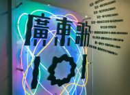 Discover the world of CantoPop at this Times Square exhibition
